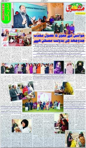 oped on role of women in Pakistan