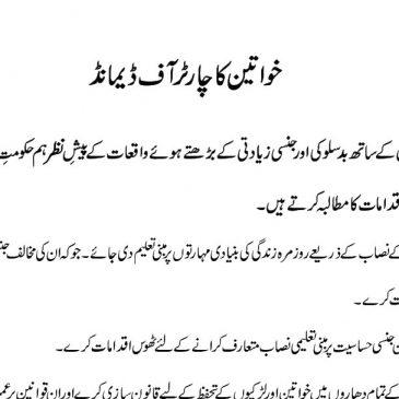 Women Charter of Demand for Press Conference- Urdu Version